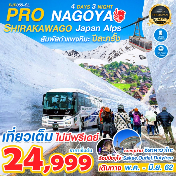 PRO NAGOYA SHIRAKAWAGO JAPAN ALPS 4D3N MAY-JUN19 ราคาเริ่มต้น 24,999_PJP055-SL