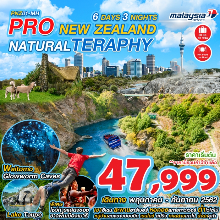 PRO NEW ZEALAND NATURAL THERAPHY 6D4N BY MALAYSIA AIRLINES_PNZ01-MH