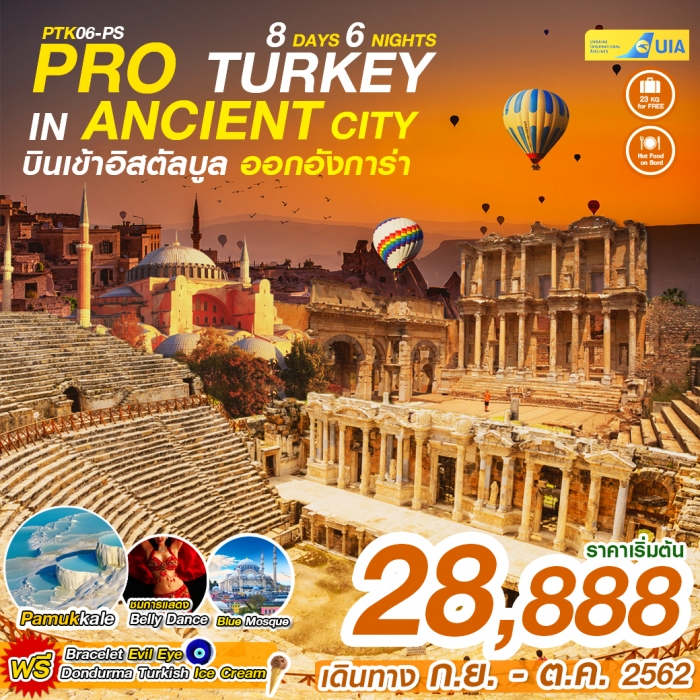 PRO TURKEY IN ANCIENT CITY 8D6N_PTK06-PS_SEP - OCT 19
