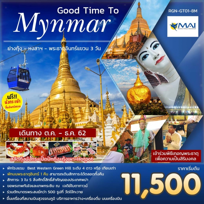 (RGN-GT01-8M) GOOD TIME TO MYANMAR 3 DAYS 2 NIGHTS (8M)_OCT - DEC 19