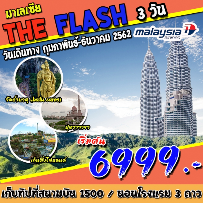 THE FLASH MALAYSIA 3D2N by (MH) APR19 - JAN 20 start 6999